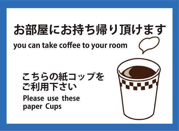 朝食コーヒーお持ち帰りサービス