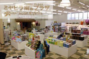 ショッピングエリア 「ミヤヒラ南ぬプラザ」が新オープン!