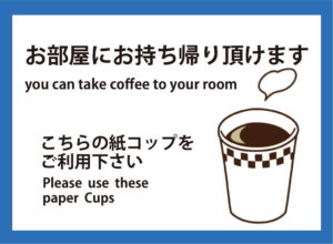 Take out coffee~お部屋でも美味しいコーヒーを♪