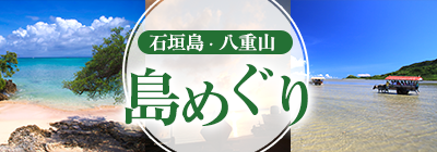 石垣島・八重山 島めぐり