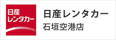 日産レンタカー石垣空港店